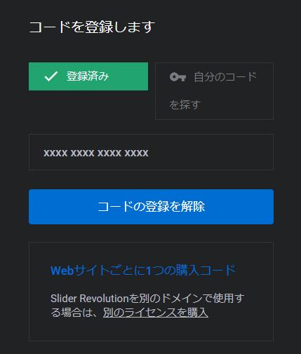 Slider Revolution ライセンスコードの認証