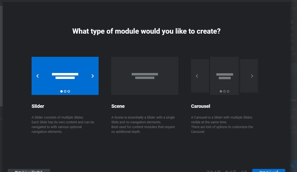 Slider Revolution スライドのタイプの選択