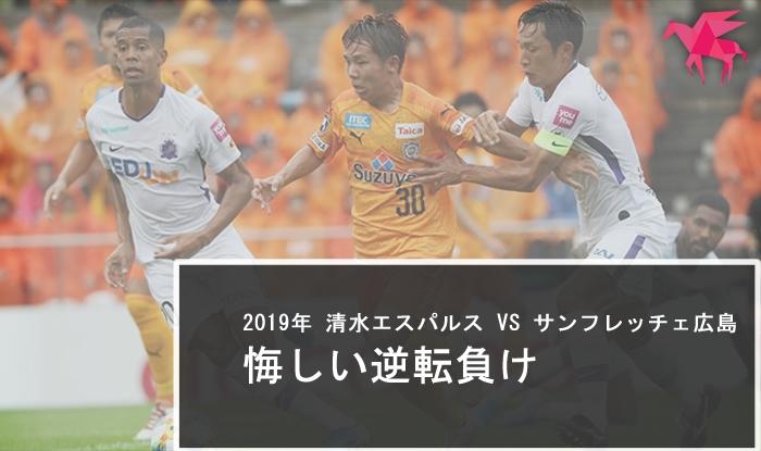 2019年 清水エスパルス VS サンフレッチェ広島 悔しい逆転負け