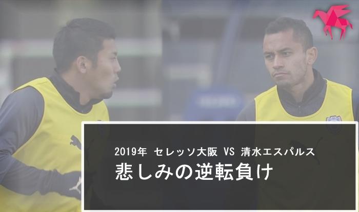 2019年 セレッソ大阪 VS 清水エスパルス 悲しみの逆転負け
