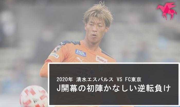 2020年 清水エスパルス VS FC東京 J開幕の初陣かなしい逆転負け