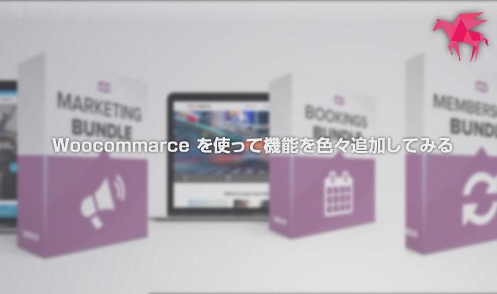 Woocommarce を使って機能を色々追加してみる