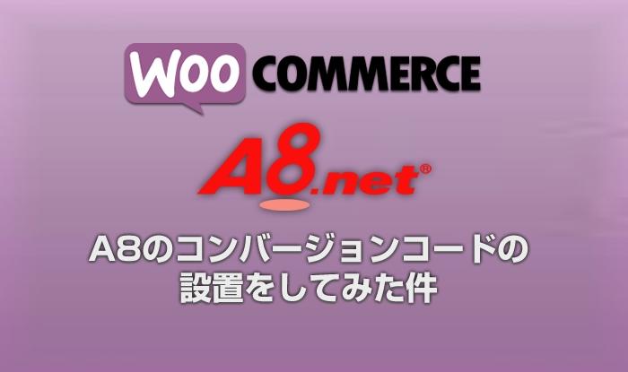 WoocommarceでA8のコンバージョンコードの設置をしてみた件