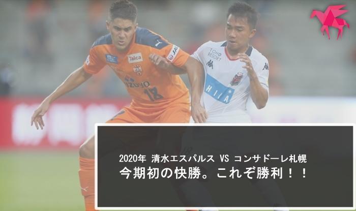 2020年 清水エスパルス VS コンサドーレ札幌 今期初の快勝。これぞ勝利!!