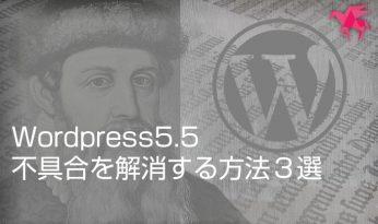 いい加減クラッシックエディタの利用を止めようというWordPress5.5の対応
