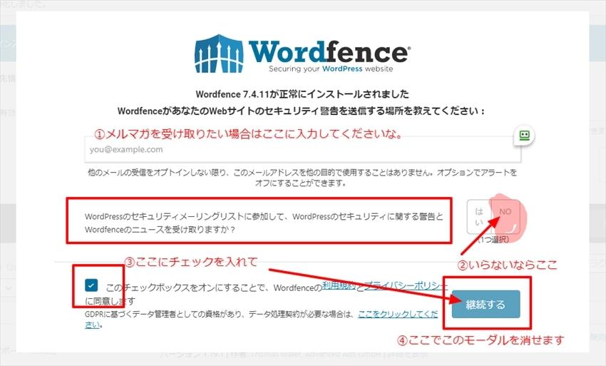 Wordfence 7.4.11のモーダルを消す