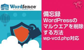 備忘録:WordPressのマルウエアを削除する方法 wp-vcd.php対応