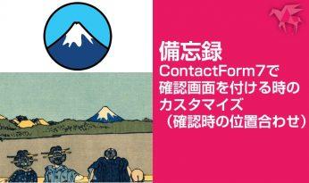 備忘録:ContactForm7で確認画面を付ける時のカスタマイズ(確認時の位置合わせ)
