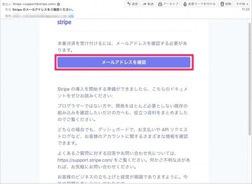 stripeからのメールの確認認証をする画面
