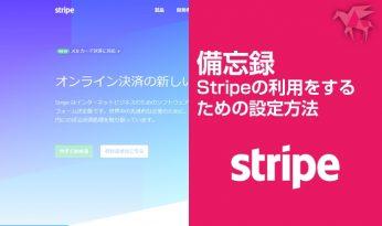 Stripeの利用をするための設定方法