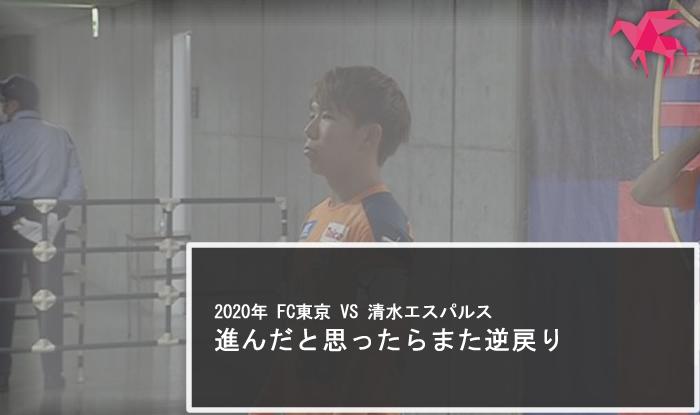 2020年 FC東京 VS 清水エスパルス 進んだと思ったらまた逆戻り