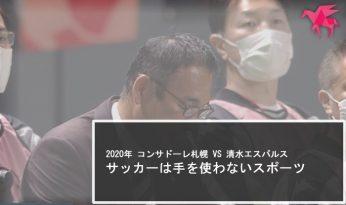 2020年 コンサドーレ札幌 VS 清水エスパルス サッカーは手を使わないスポーツ