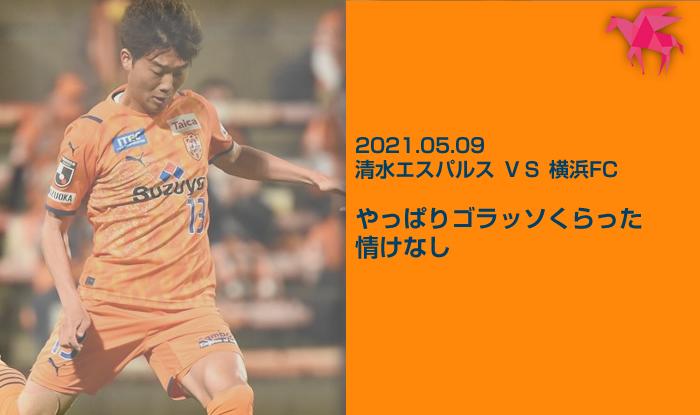 2021.05.09 清水エスパルス VS 横浜FC やっぱりゴラッソくらった情けなし