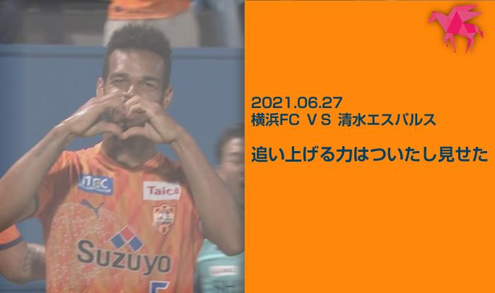 2021.06.27 横浜FC VS 清水エスパルス 追い上げる力はついたし見せた